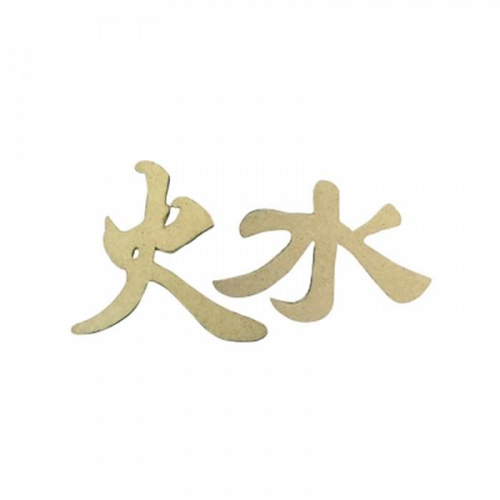 Feng Shui fire & water symbols